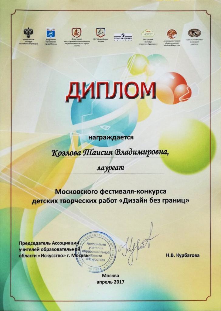 Диплом ученика ЦМИТ Бионик-лаб